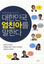 대한민국 엄친아를 말한다