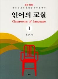 언어의 교실. 1