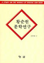 황순원 문학연구