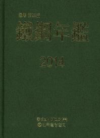 철강연감(2014)