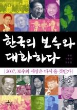 한국의 보수와 대화하다