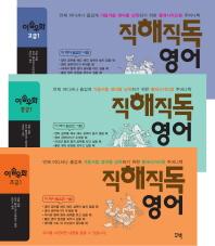 직해직독영어 이솝우화 세트