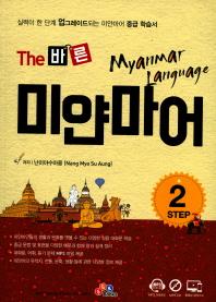 The 바른 미얀마어 Step. 2