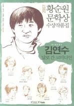 황순원문학상 수상작품집(2007)