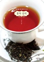 홍차 강의