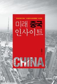 미래 중국 인사이트