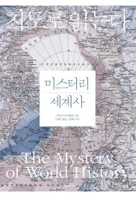 지도로 읽는다 미스터리 세계사