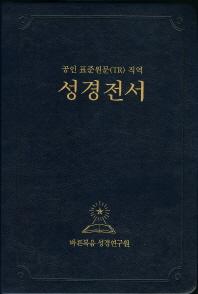 성경전서(공인 표준원문(TR) 직역)