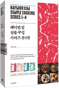 레이먼 킴 심플 쿠킹 시리즈 세트
