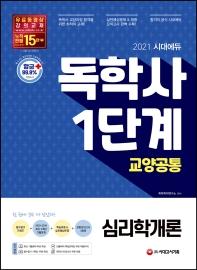 시대에듀 독학사 1단계 교양공통 심리학개론(2021)