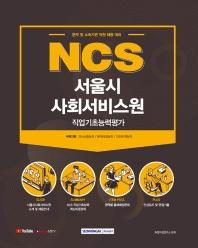 NCS 서울시 사회서비스원 직업기초능력평가(2021)