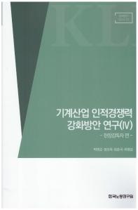 기계산업 인적경쟁력 강화방안 연구. 6: 현장감독자 편