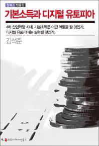 기본소득과 디지털 유토피아(큰글씨책)
