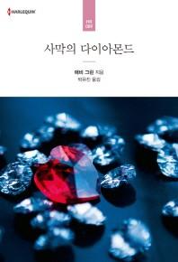 사막의 다이아몬드