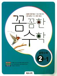 꼼꼼한 수학 중학 수학 2-1(2018)