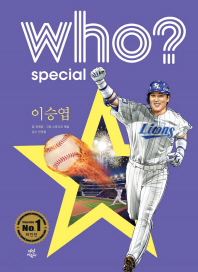 Who? Special 이승엽
