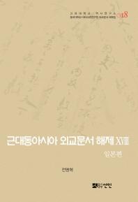 근대동아시아 외교문서 해제. 18: 일본편