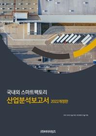 국내외 스마트팩토리 산업분석보고서(2022)