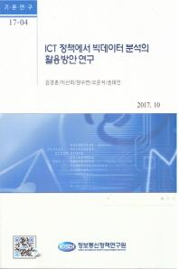 ICT 정책에서 빅데이터 분석의 활용방안 연구