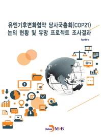 유엔기후변화협약 당사국총회(COP21) 논의 현황 및 유망 프로젝트 조사결과