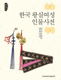한국 왕실여성 인물사전