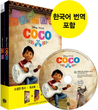 코코(Coco)