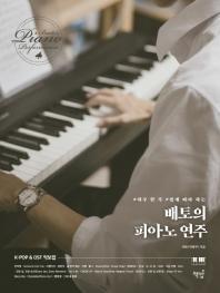 #하루 한 곡 #쉽게 따라 하는 배토의 피아노 연주