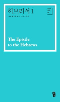 히브리서. 1