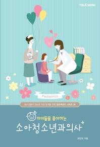 아이들을 좋아하는 소아청소년과의사