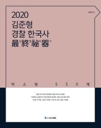 김준형 경찰 한국사 최종비기 박스형 550제(2020)