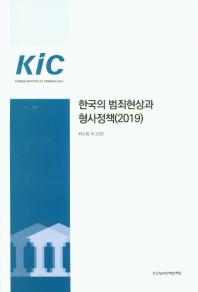 한국의 범죄현상과 형사정책 (2019)
