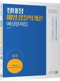 정태정 해양경찰학개론 예상문제집: 총론(2020)