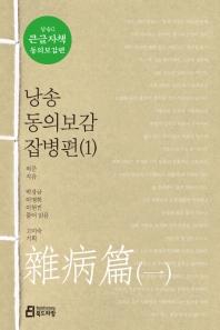 낭송 동의보감 잡병편. 1(큰글자책)