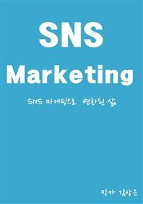SNS 마케팅으로 변화된 삶