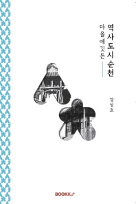 마을에 깃든 역사도시 순천 [개정판]