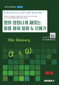 영화 엄청나게 재밌는 필름 용어 알파 & 오메가 제 2권