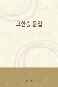 고한승 문집