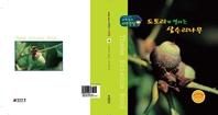 32. 도토리가 열리는 상수리나무