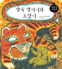 팥죽 할머니와 호랑이_이야기 보따리 전래동화 28