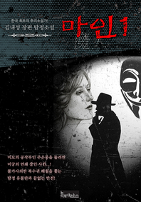 한국 최초의 추리 소설가! 마인 1