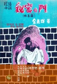 비밀의 문(김내성 두 번째 추리 창작집)