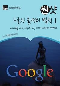 구글링 불변의 법칙Ⅰ: 네이버를 이기는 원샷 구글 검색 여행편 TOP21