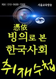 빙의(憑依)로 본 한국사회 (서울교육방송 한자교실)