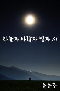 하늘과 바람과 별과 시