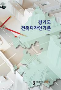 경기도 건축디자인기준