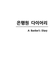 은행원 다이어리