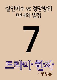 드라마 한자 7(살인미수 vs 정당방위, 마녀의 법정)