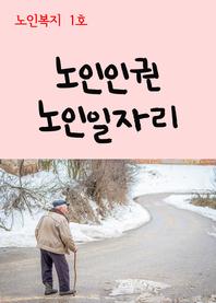 노인복지 1호(노인인권, 노인일자리)