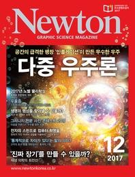 월간 뉴턴 Newton 2017년 12월호