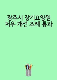 광주시 장기요양원 처우 개선 조례 통과